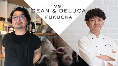 vs. DEAN & DELUCA FUKUOKA  コラボレーションディナー
